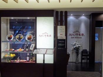s_190220文化洋食店01.JPG