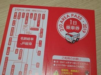 s_190228ぎふ歩き01、岐阜バス210エリアパス.JPG