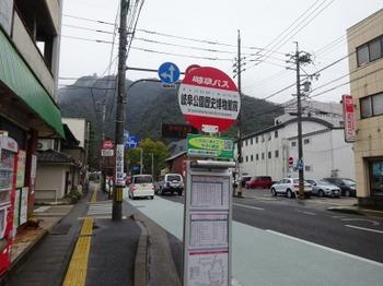 s_190228ぎふ歩き03、岐阜公園歴史博物館前バス停.JPG