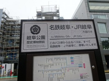 s_190228ぎふ歩き13、岐阜公園・歴史博物館バス停.JPG