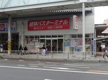 s_190228ぎふ歩き15、岐阜バス案内所.JPG
