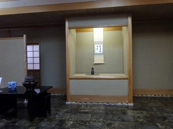 s_190228岐阜公園茶室「華松軒」09、立礼席.JPG