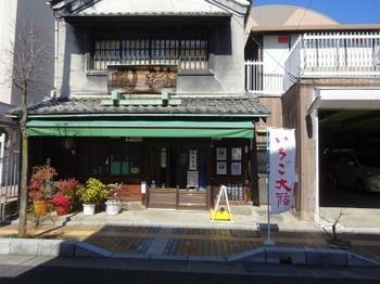 s_190309多治見歩き07、梅園菓子舗.JPG