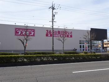 s_190318コスモス薮田西店03.JPG