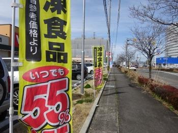 s_190318V・ドラッグ岐阜県庁西店04.JPG