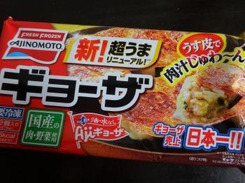 s_190319味の素冷凍食品「ギョーザ」.JPG