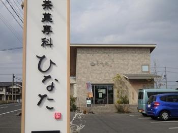 s_190328茶菓専科ひなた01、外観.JPG