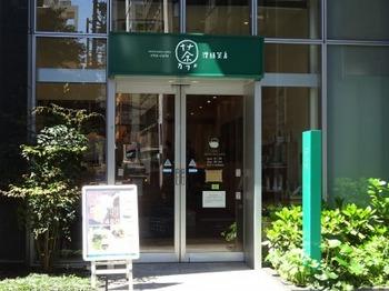 s_190416深緑茶房「お茶教室」01.JPG