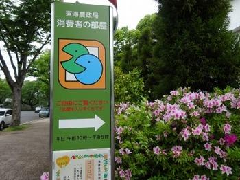 s_190424東海農政局02.JPG