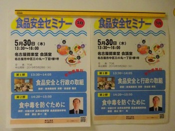 s_190424東海農政局03、ポスター(2019年5月開催).JPG