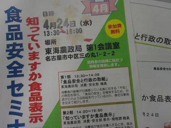 s_190424東海農政局07、配布資料.JPG