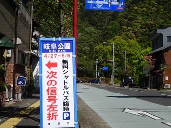 s_190427岐阜公園12.JPG