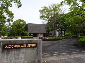 s_190428とこなめ陶の森01.JPG
