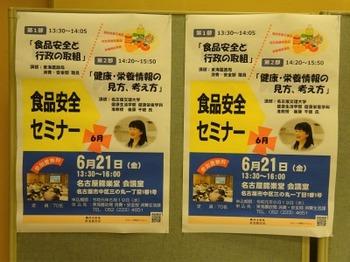 s_190530東海農政局「食品安全セミナー」10、6月度開催案内.JPG