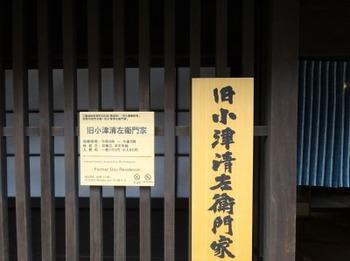 s_190611松阪あるき12、旧小津清左衛門家.JPG