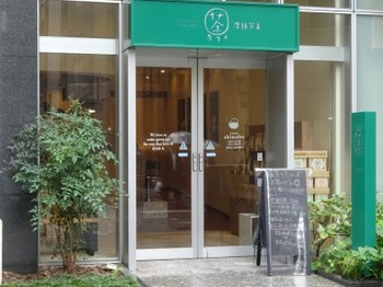 s_190628茶カフェ深緑茶房01.JPG