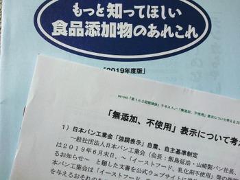 s_190710文化洋食店名鉄百貨店07、テキストと配布資料.JPG