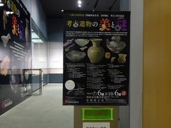 s_190713西尾市岩瀬文庫08、企画展自室(今回は撮影禁止).JPG