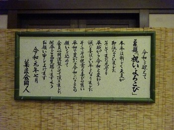 s_190716祇園祭献茶式「菓匠会協賛席」06、菓題「祝い・よろこび」.JPG