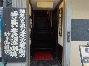 s_190728鈴木珈琲店07.JPG