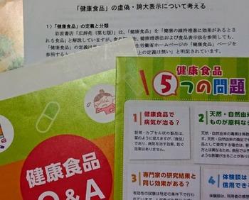 s_190807「第164回勉強会」配布資料.JPG