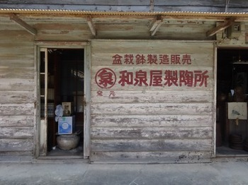 s_190808とこなめあるき25、和泉屋製陶所.JPG