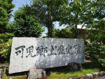 s_190809可児郷土歴史館01.JPG