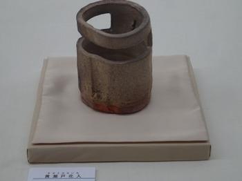 s_190809可児郷土歴史館17、黄瀬戸花入.JPG