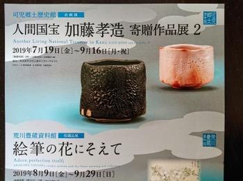 s_190809可児郷土歴史館23.JPG