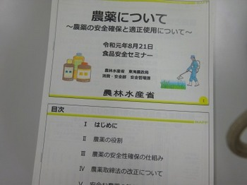 s_190821東海農政局「食品安全セミナー」04、配布資料.JPG