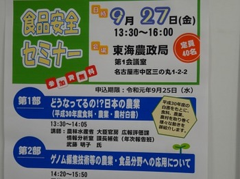 s_190821東海農政局「食品安全セミナー」06.JPG