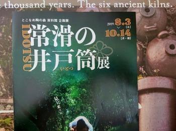 s_190824とこなめ陶の森資料館12、チラシ.JPG