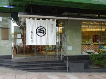 s_190831両口屋是清栄店03.JPG