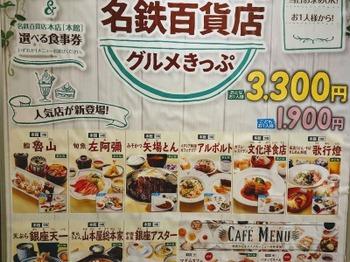 s_190908名百グルメきっぷポスター.JPG