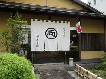 s_190912両口屋是清八事店03.JPG