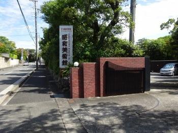 s_190912昭和美術館02.JPG