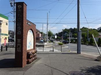 s_190915とこなめあるき01、やきもの散歩道案内塔のある広場.JPG